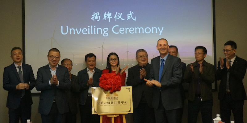 New cloud computing partnership for the wind energy sector in China